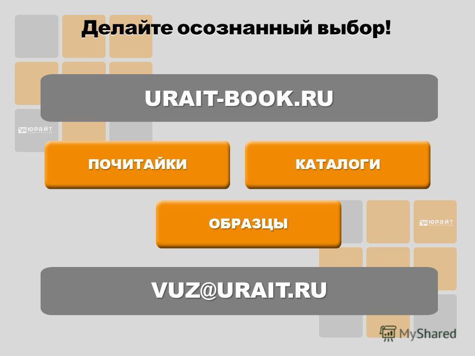 Делайте осознанный выбор! ПОЧИТАЙКИ ОБРАЗЦЫ URAIT-BOOK.RU VUZ@URAIT.RU КАТАЛОГИ