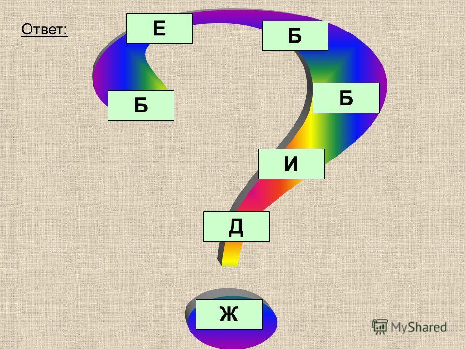 Ответ: Б Е Б Б И Д Ж