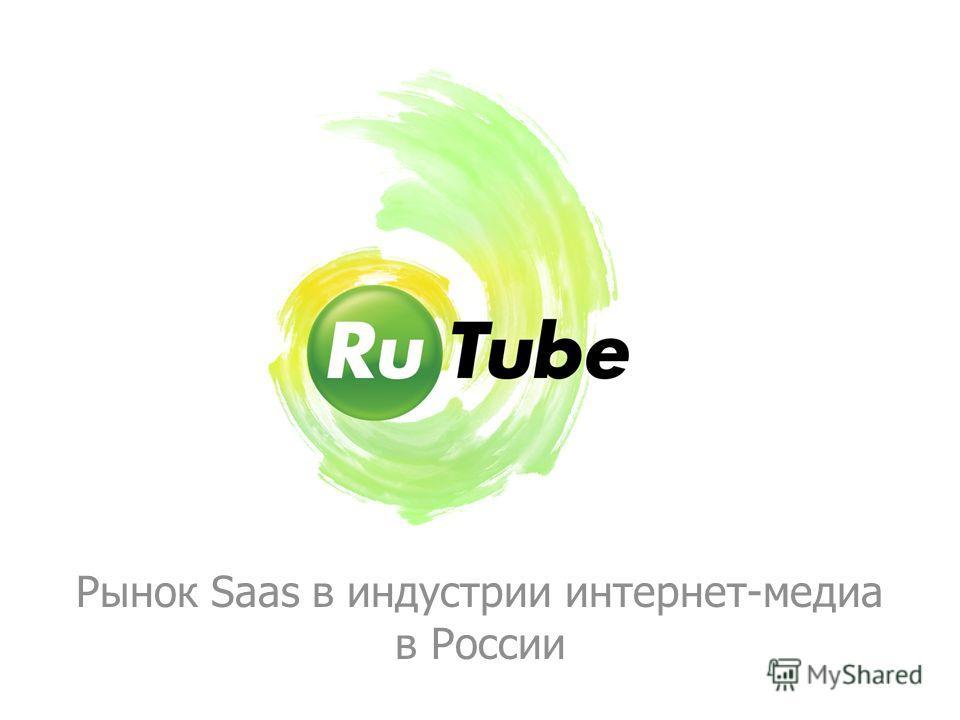 Рынок Saas в индустрии интернет-медиа в России
