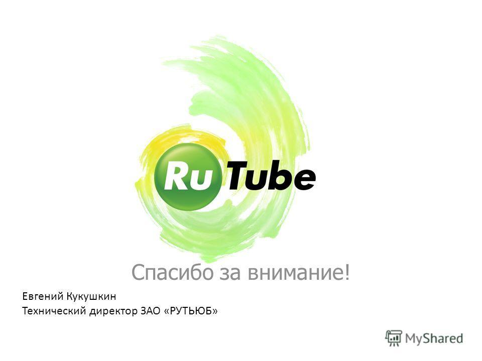 Спасибо за внимание! Евгений Кукушкин Технический директор ЗАО «РУТЬЮБ»
