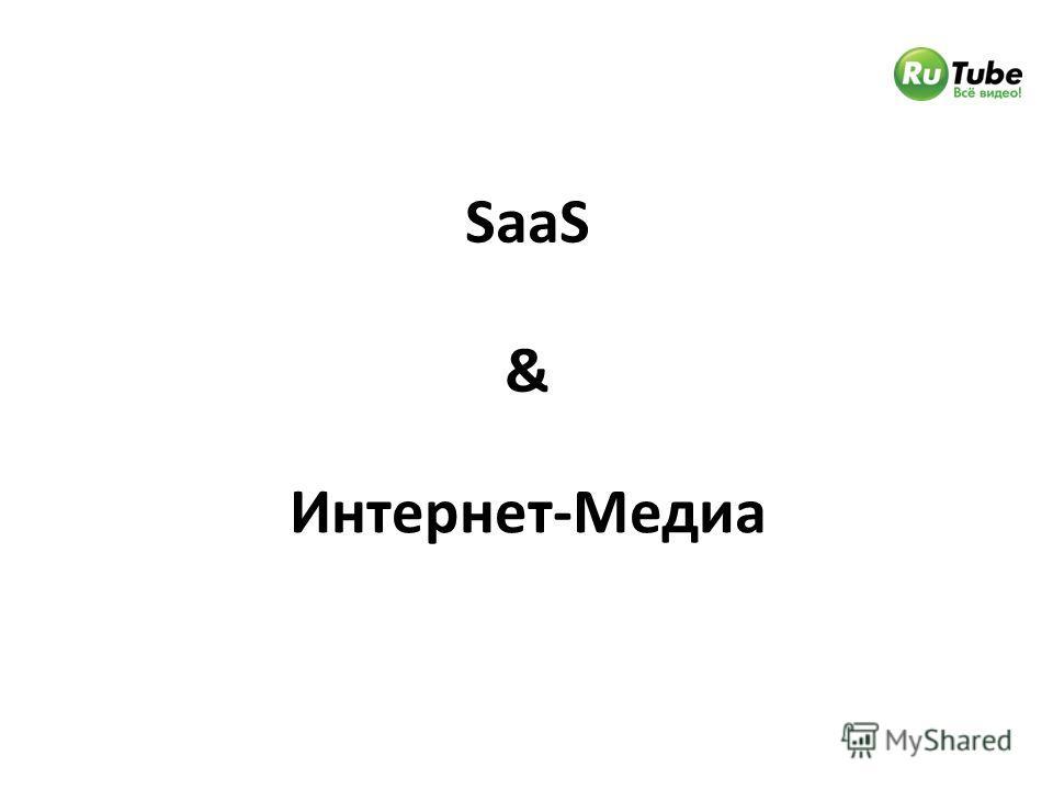 Интернет-Медиа SaaS &