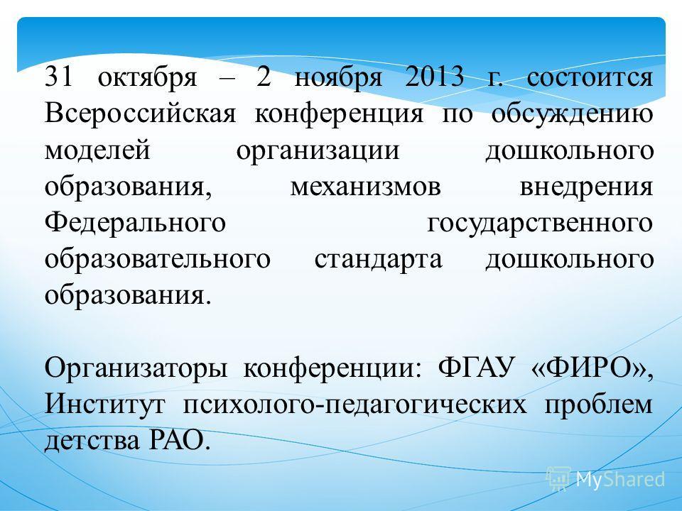 Руководитель рабочей группы по разработке проекта ФГОС ДО, директор Федерального института развития образования (ФИРО) А.Г. Асмолов