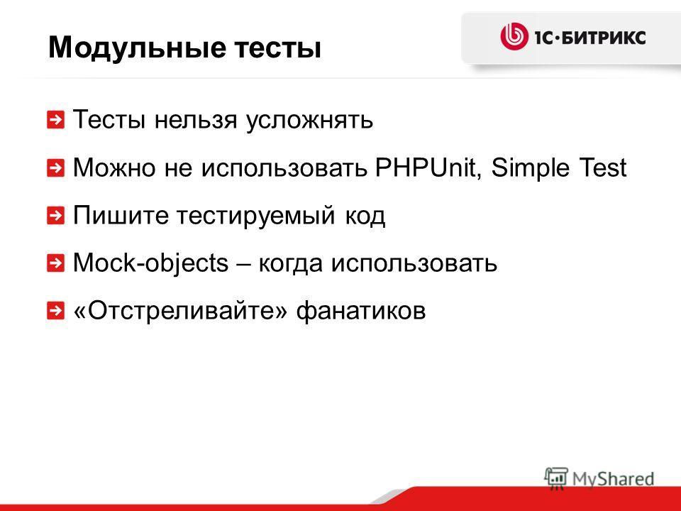 Тесты нельзя усложнять Можно не использовать PHPUnit, Simple Test Пишите тестируемый код Mock-objects – когда использовать «Отстреливайте» фанатиков Модульные тесты