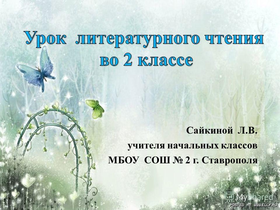 Сайкиной Л.В. учителя начальных классов МБОУ СОШ 2 г. Ставрополя