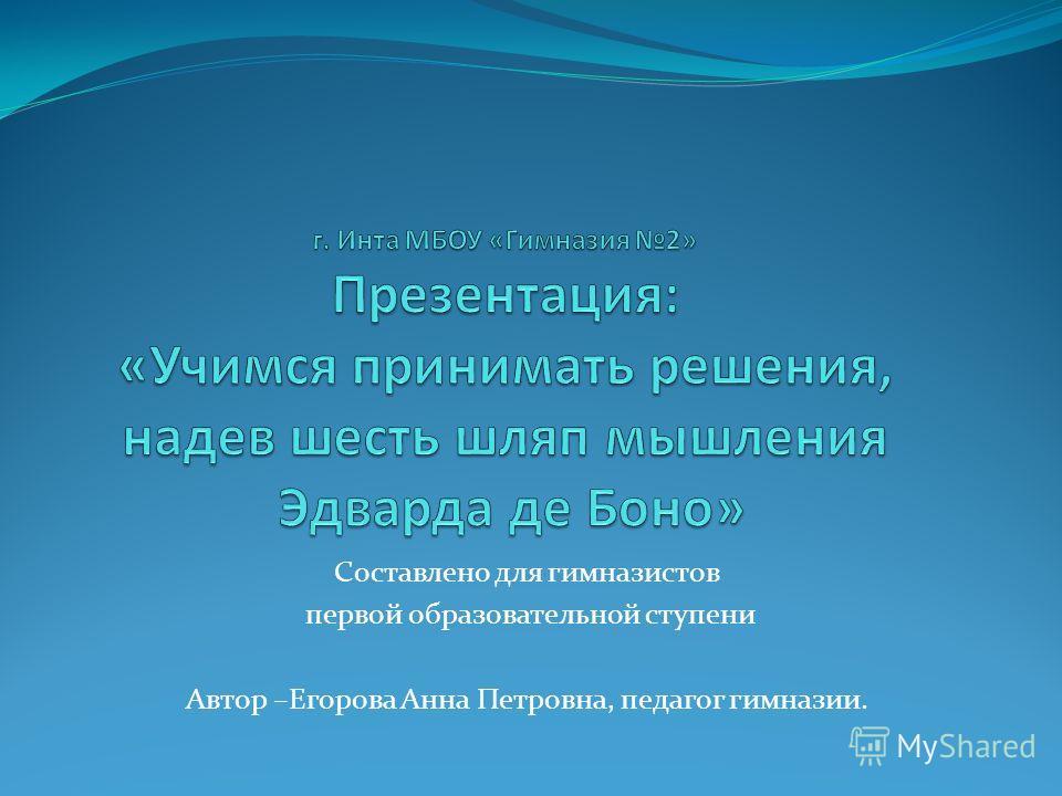 Составлено для гимназистов первой образовательной ступени Автор –Егорова Анна Петровна, педагог гимназии.