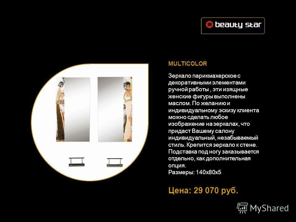 MULTICOLOR Зеркало парикмахерское с декоративными элементами ручной работы, эти изящные женские фигуры выполнены маслом. По желанию и индивидуальному эскизу клиента можно сделать любое изображение на зеркалах, что придаст Вашему салону индивидуальный