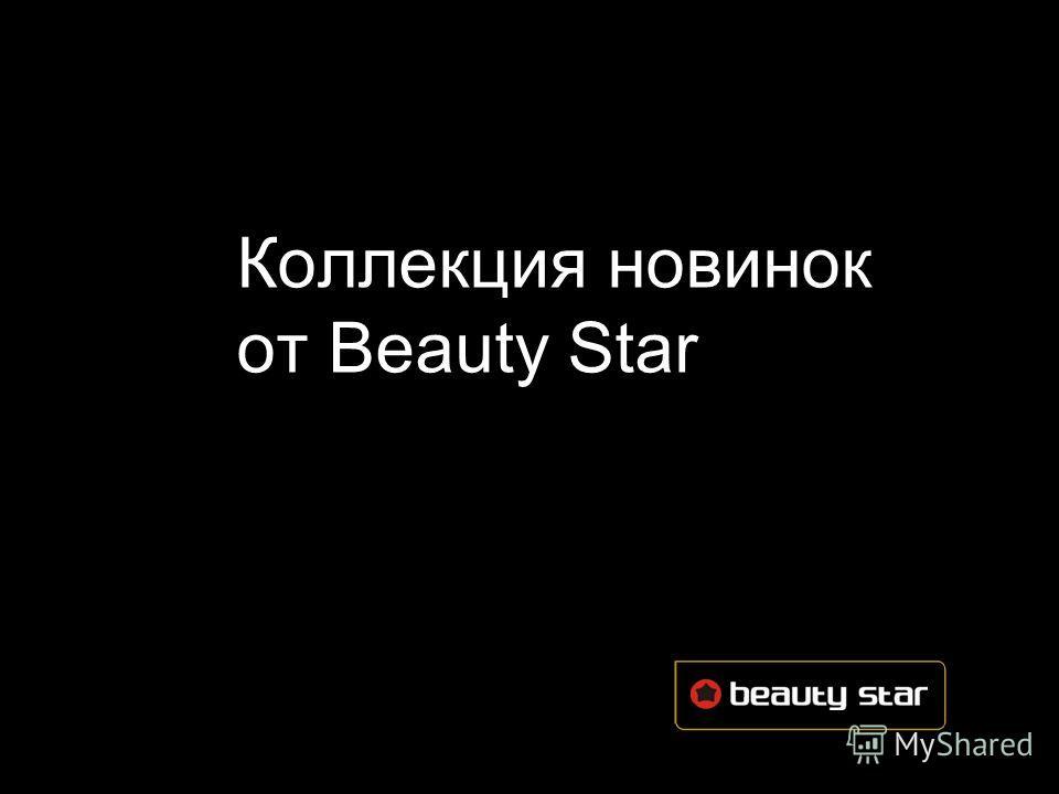 Коллекция новинок от Beauty Star