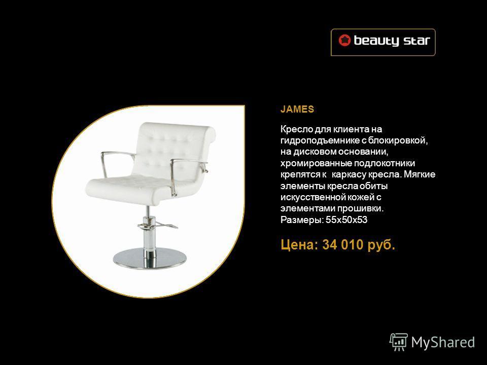 JAMES Кресло для клиента на гидроподъемнике с блокировкой, на дисковом основании, хромированные подлокотники крепятся к каркасу кресла. Мягкие элементы кресла обиты искусственной кожей с элементами прошивки. Размеры: 55х50х53 Цена: 34 010 руб.
