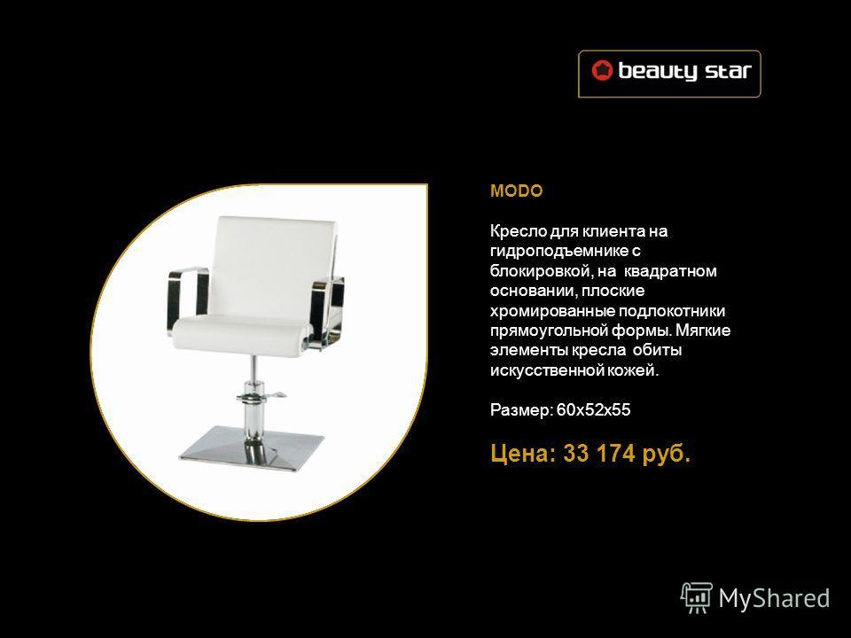 MODO Кресло для клиента на гидроподъемнике с блокировкой, на квадратном основании, плоские хромированные подлокотники прямоугольной формы. Мягкие элементы кресла обиты искусственной кожей. Размер: 60х52х55 Цена: 33 174 руб.