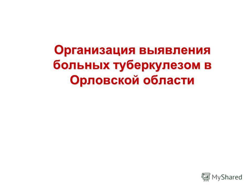 Организация выявления больных туберкулезом в Орловской области