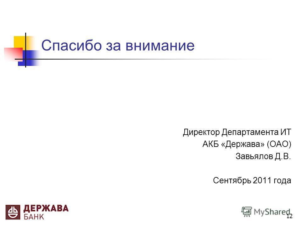 12 Спасибо за внимание Директор Департамента ИТ АКБ «Держава» (ОАО) Завьялов Д.В. Сентябрь 2011 года