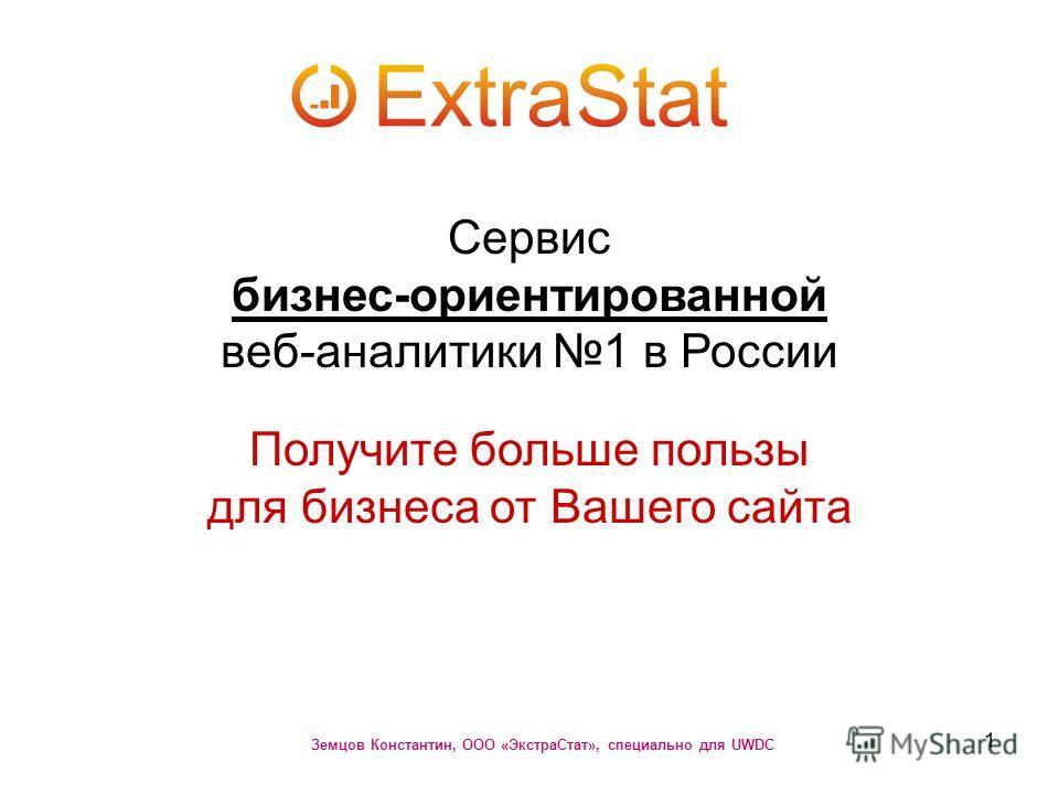 1 Сервис бизнес-ориентированной веб-аналитики 1 в России Получите больше пользы для бизнеса от Вашего сайта Земцов Константин, ООО «ЭкстраСтат», специально для UWDC