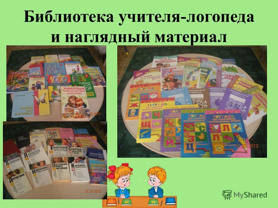Библиотека учителя-логопеда и наглядный материал