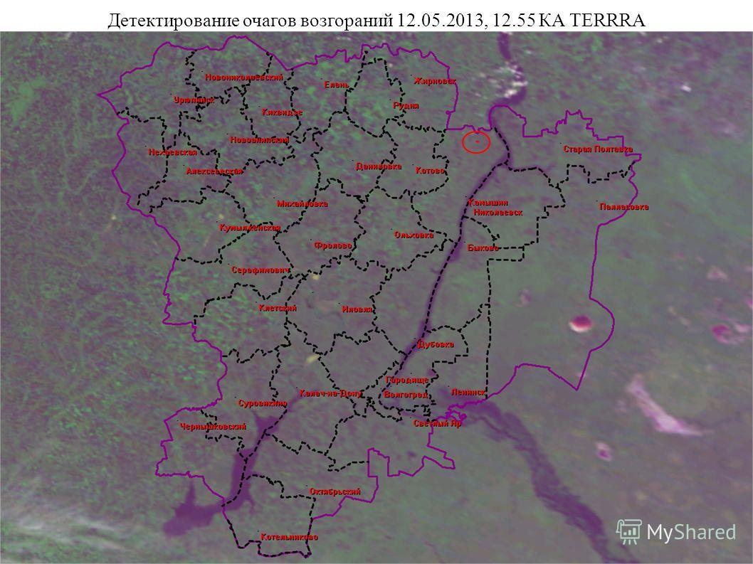 Детектирование очагов возгораний 12.05.2013, 12.55 КА TERRRA