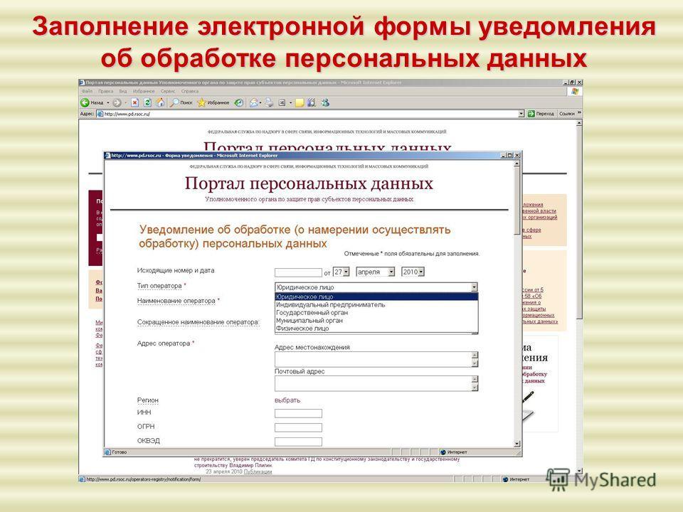 Заполнение электронной формы уведомления об обработке персональных данных