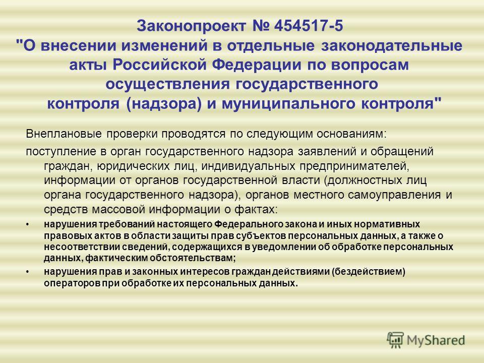 Законопроект 454517-5