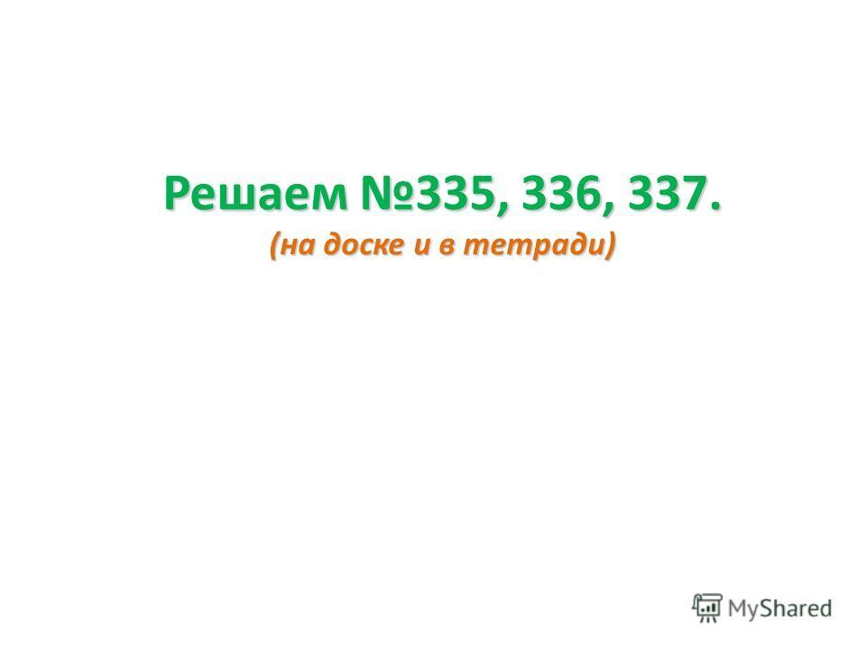 Решаем 356(1) (на доске и в тетради)