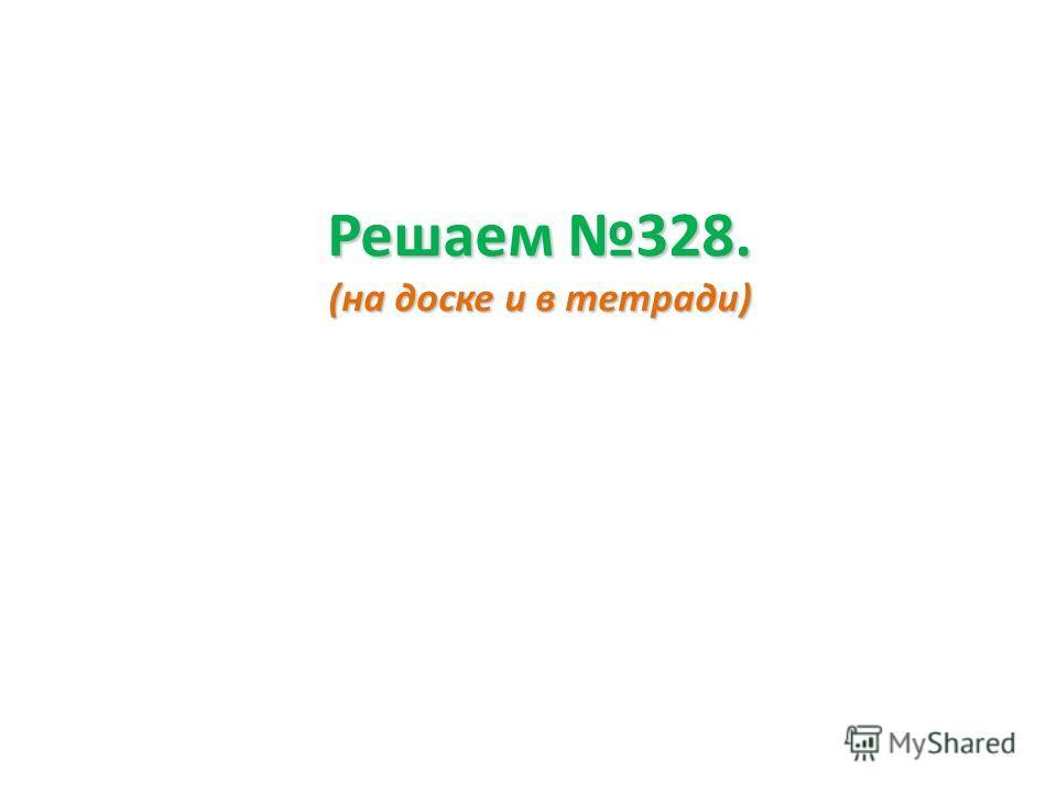 Решаем 322 (самостоятельно в тетради)