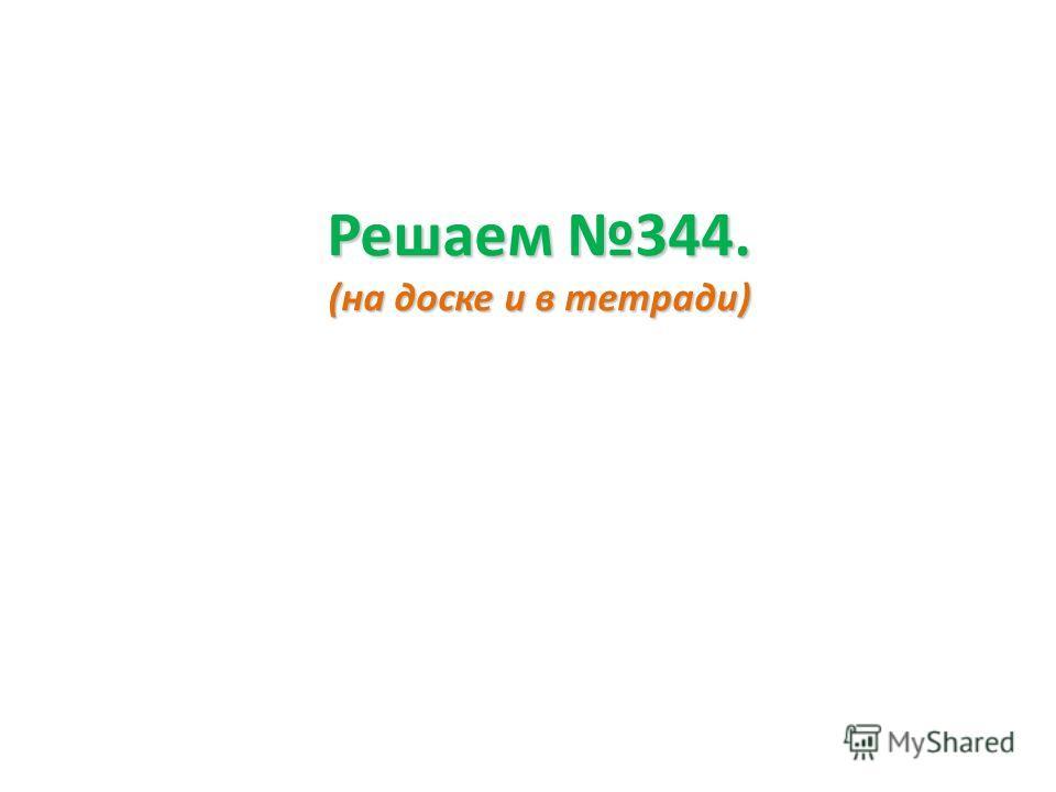 Самостоятельная работа (10 минут) Вариант I 319 (ж-и), 321 (к-м) стр. 52, 323 (а) стр. 53. Вариант II 319 (к-м), 321 (ж-и) стр. 52, 323 (б) стр. 53.