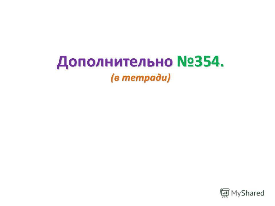 Решаем 344. (на доске и в тетради)