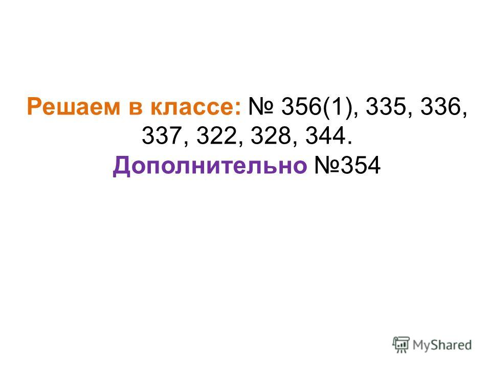 Домашнее задание: Учебник: §2, п.11. Решить: 360 (и-п) стр. 57; 364 стр. 58; 373 (а) стр. 59.