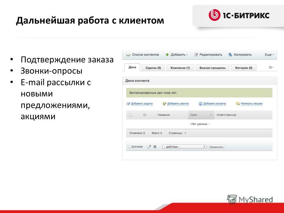 Дальнейшая работа с клиентом Подтверждение заказа Звонки-опросы E-mail рассылки с новыми предложениями, акциями