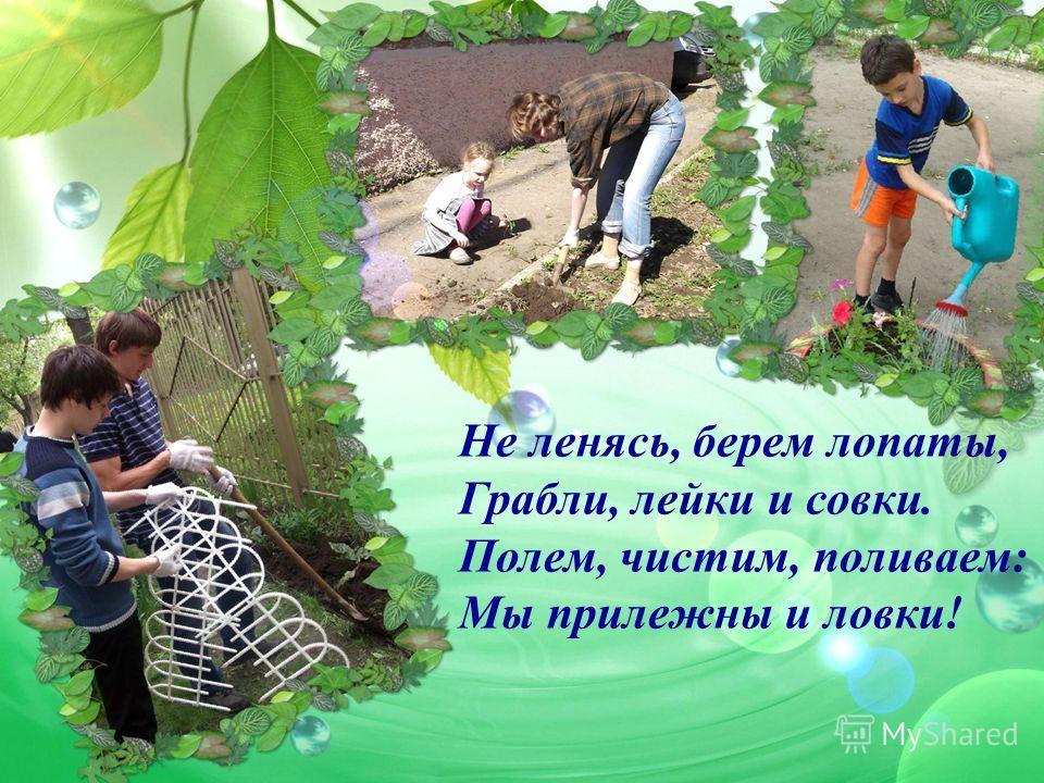 Не ленясь, берем лопаты, Грабли, лейки и совки. Полем, чистим, поливаем: Мы прилежны и ловки!