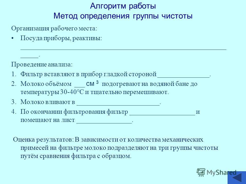 Алгоритм работы Метод определения группы чистоты Организация рабочего места: Посуда приборы, реактивы: ____________________________________________________________ _____. Проведение анализа: 1.Фильтр вставляют в прибор гладкой стороной ______________