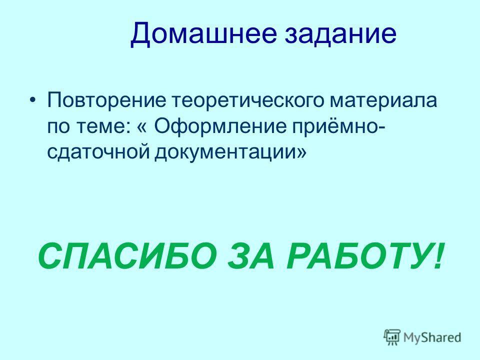Домашнее задание Повторение теоретического материала по теме: « Оформление приёмно- сдаточной документации» СПАСИБО ЗА РАБОТУ!