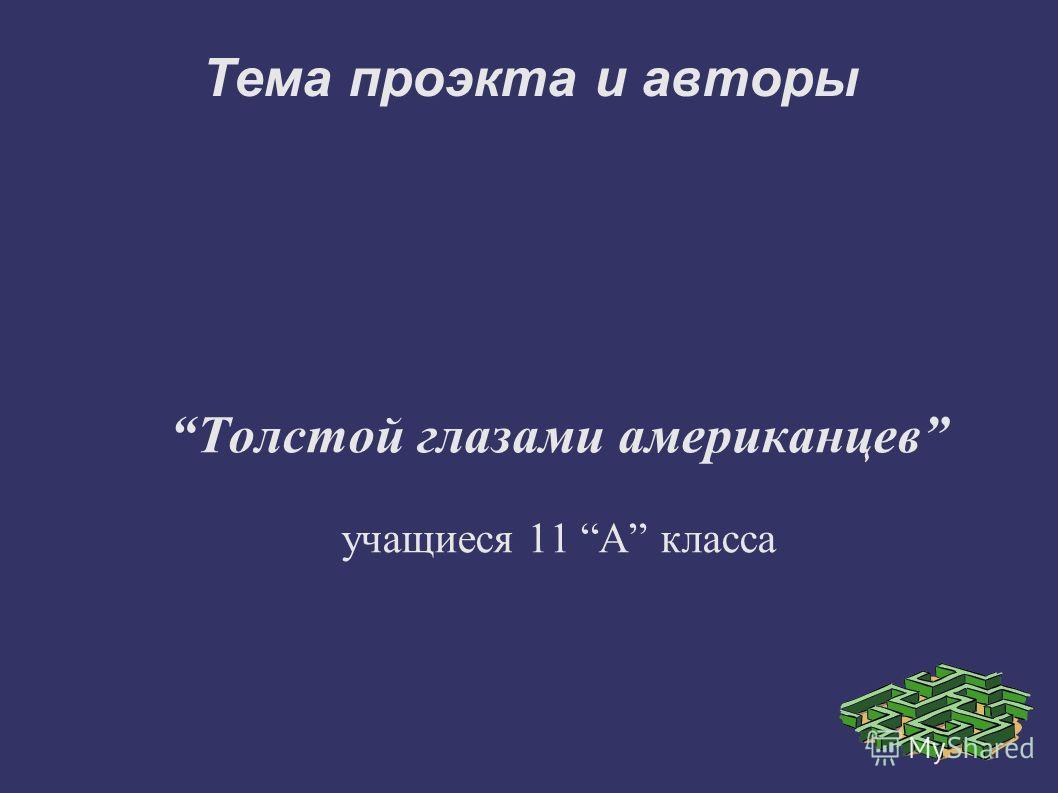 Тема проэкта и авторы Толстой глазами американцев учащиеся 11 А класса