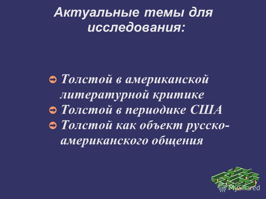 Актуальные темы для исследования: Толстой в американской литературной критике Толстой в периодике США Толстой как объект русско- американского общения