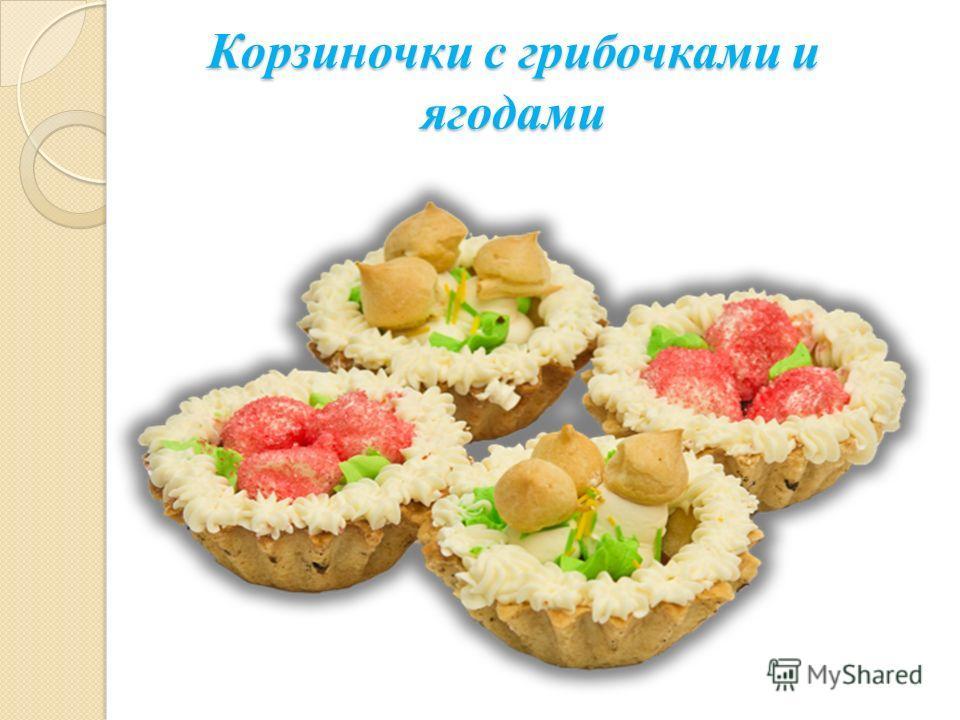 Корзиночки с грибочками и ягодами