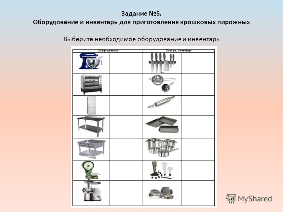 Задание 5. Оборудование и инвентарь для приготовления крошковых пирожных Выберите необходимое оборудование и инвентарь