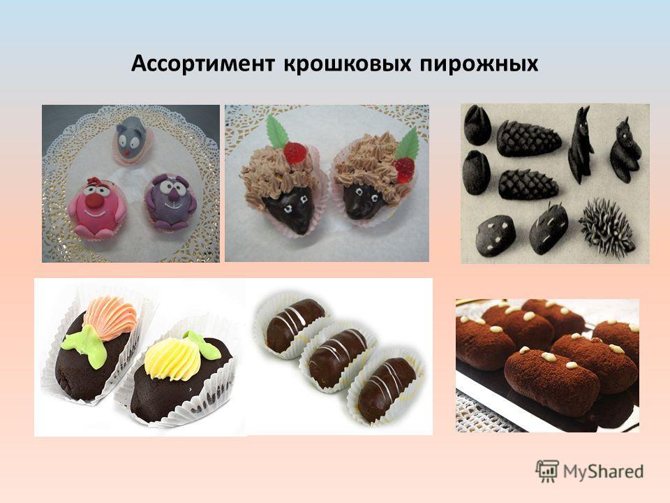 Ассортимент крошковых пирожных
