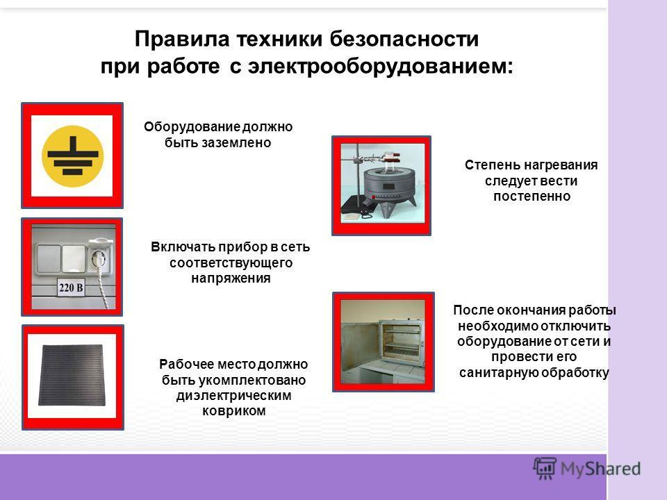 Правила техники безопасности при работе с электрооборудованием: Оборудование должно быть заземлено Включать прибор в сеть соответствующего напряжения Рабочее место должно быть укомплектовано диэлектрическим ковриком Степень нагревания следует вести п