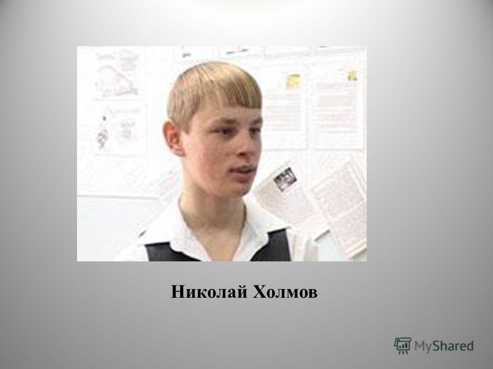 Николай Холмов