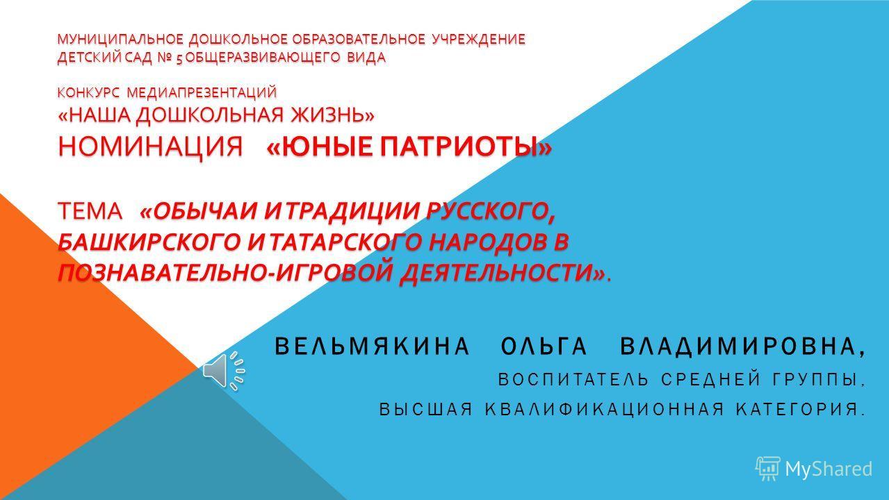 презентация башкирский национальный костюм