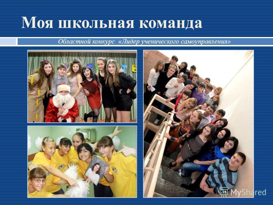 Моя школьная команда Областной конкурс «Лидер ученического самоуправления»