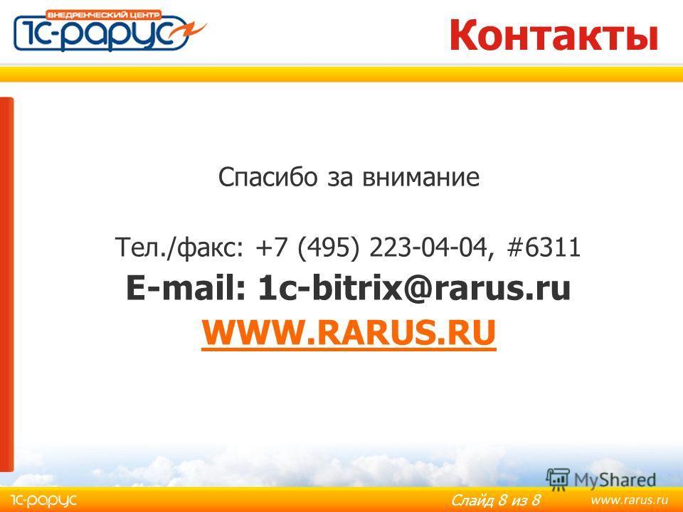 Слайд 8 из 8 Спасибо за внимание Тел./факс: +7 (495) 223-04-04, #6311 E-mail: 1c-bitrix@rarus.ru WWW.RARUS.RU Контакты
