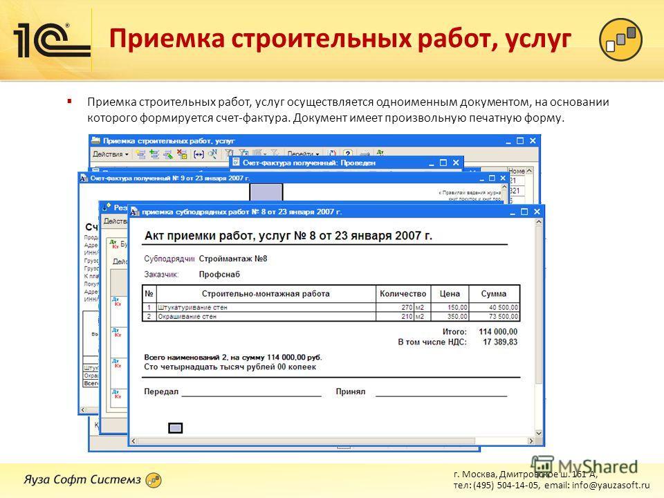 г. Москва, Дмитровское ш. 161 А, тел: (495) 504-14-05, email: info@yauzasoft.ru Приемка строительных работ, услуг Приемка строительных работ, услуг осуществляется одноименным документом, на основании которого формируется счет-фактура. Документ имеет