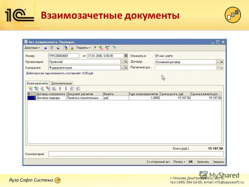 г. Москва, Дмитровское ш. 161 А, тел: (495) 504-14-05, email: info@yauzasoft.ru Взаимозачетные документы