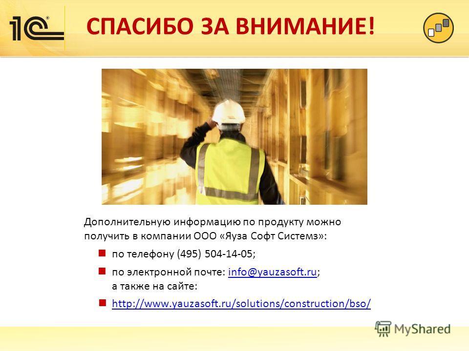 СПАСИБО ЗА ВНИМАНИЕ! Дополнительную информацию по продукту можно получить в компании ООО «Яуза Софт Системз»: по телефону (495) 504-14-05; по электронной почте: info@yauzasoft.ru; а также на сайте:info@yauzasoft.ru http://www.yauzasoft.ru/solutions/c