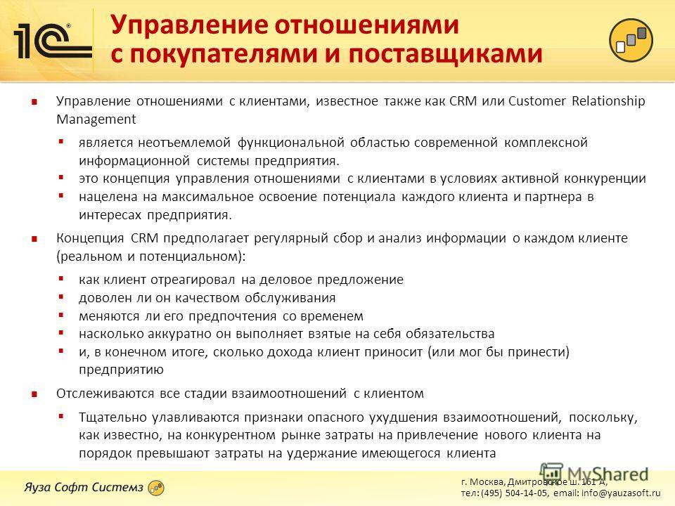 г. Москва, Дмитровское ш. 161 А, тел: (495) 504-14-05, email: info@yauzasoft.ru Управление отношениями с покупателями и поставщиками Управление отношениями с клиентами, известное также как CRM или Customer Relationship Management является неотъемлемо
