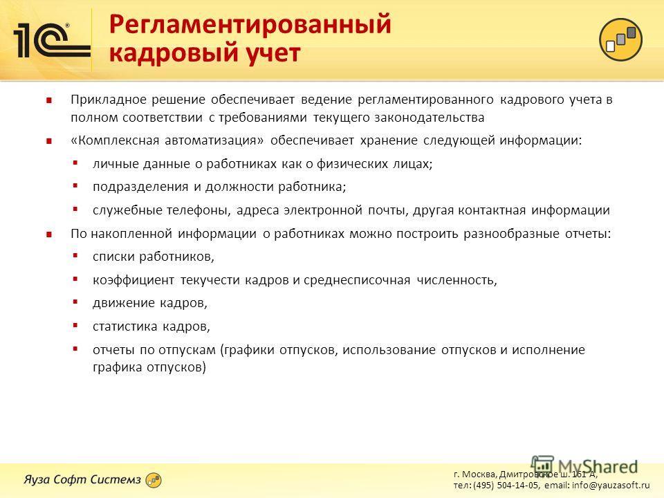 г. Москва, Дмитровское ш. 161 А, тел: (495) 504-14-05, email: info@yauzasoft.ru Регламентированный кадровый учет Прикладное решение обеспечивает ведение регламентированного кадрового учета в полном соответствии с требованиями текущего законодательств