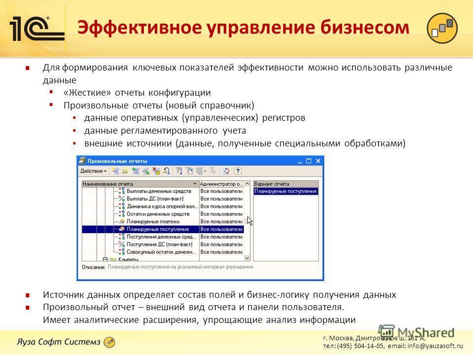 г. Москва, Дмитровское ш. 161 А, тел: (495) 504-14-05, email: info@yauzasoft.ru Для формирования ключевых показателей эффективности можно использовать различные данные «Жесткие» отчеты конфигурации Произвольные отчеты (новый справочник) данные операт