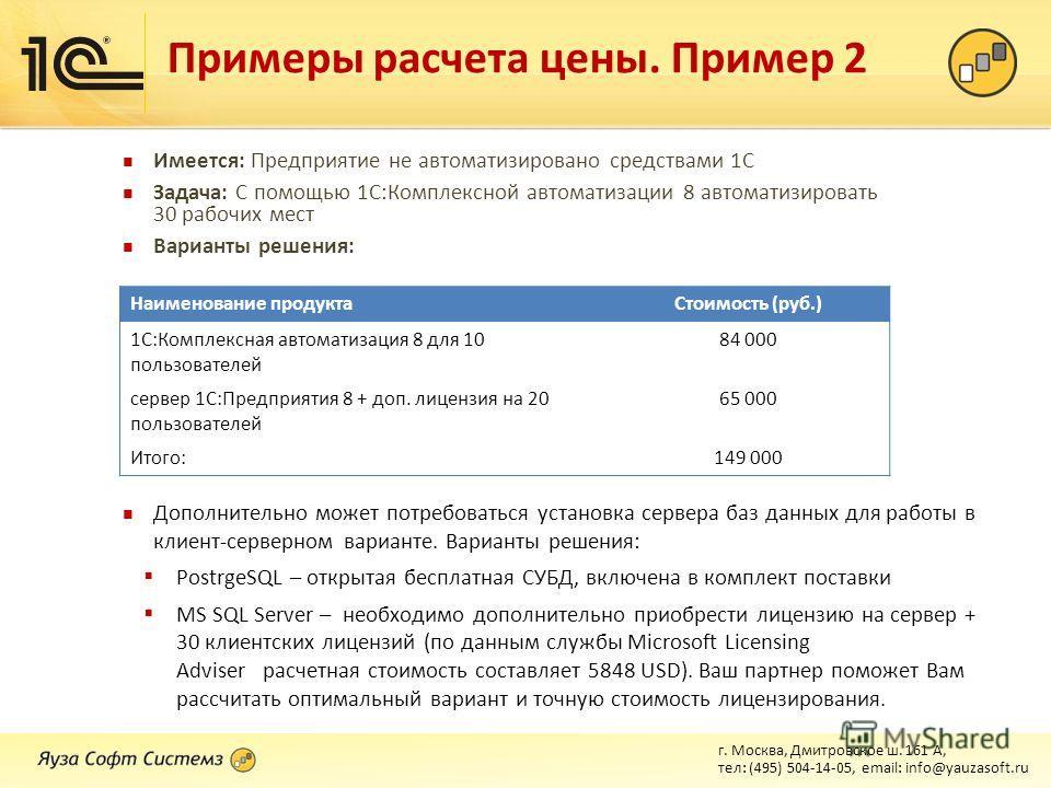 г. Москва, Дмитровское ш. 161 А, тел: (495) 504-14-05, email: info@yauzasoft.ru Примеры расчета цены. Пример 2 Дополнительно может потребоваться установка сервера баз данных для работы в клиент-серверном варианте. Варианты решения: PostrgeSQL – откры