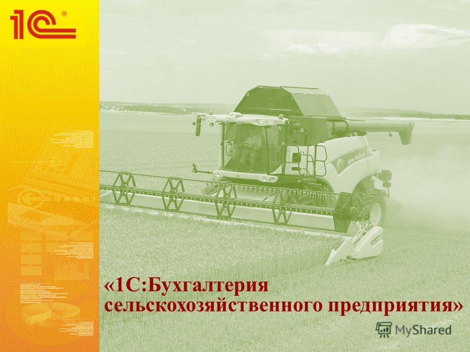 «1С:Бухгалтерия сельскохозяйственного предприятия»