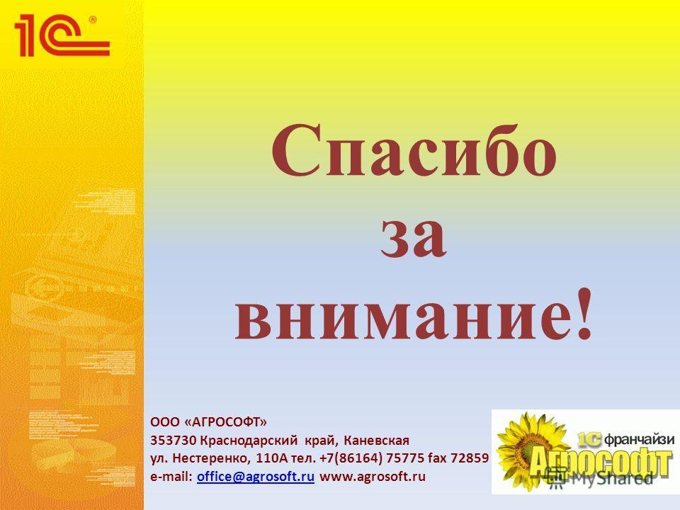 Спасибо за внимание! ООО «АГРОСОФТ» 353730 Краснодарский край, Каневская ул. Нестеренко, 110А тел. +7(86164) 75775 fax 72859 e-mail: office@agrosoft.ru www.agrosoft.ruoffice@agrosoft.ru