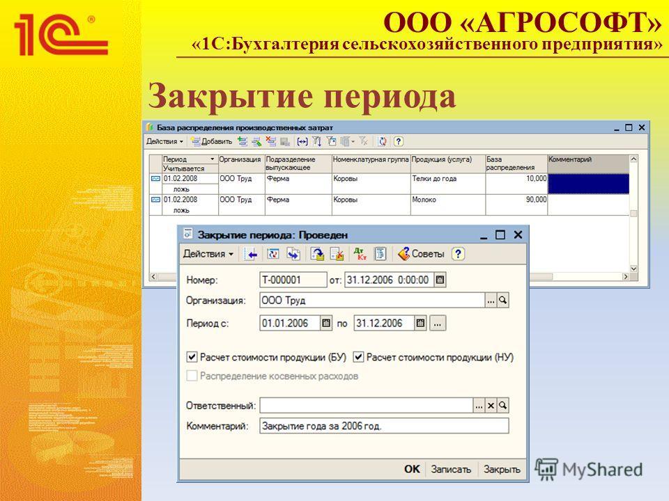 Закрытие периода ООО «АГРОСОФТ» «1С:Бухгалтерия сельскохозяйственного предприятия»