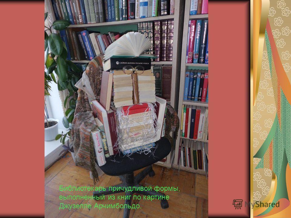 Библиотекарь причудливой формы, выполненный из книг по картине Джузеппе Арчимбольдо.
